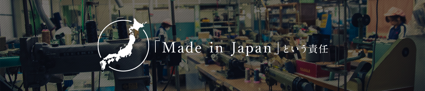 「Made in Japan」という責任